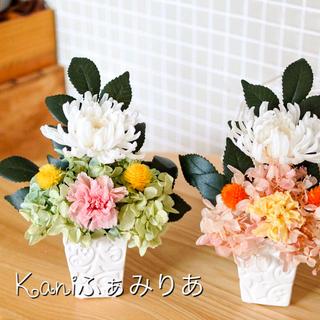 プリザーブドフラワー♥おしゃれ仏花・MINI♥