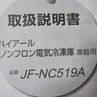 冷凍庫519リッター中古品