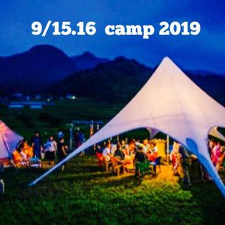 夏だ!みんなでキャンプだー!