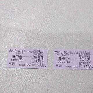 回数券 京成線勝田台駅↔成田空港(土休)