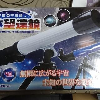 【新品・未開封】天体望遠鏡