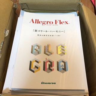 アレグロ フレックス ウィンドバンド&アンサンブル/フレックス新曲集