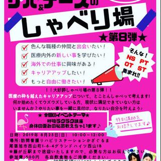 8/25   リハ&ナースのしゃべり場   第8弾