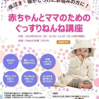 赤ちゃんとママのためのぐっすりねんね講座@Flatto日本橋