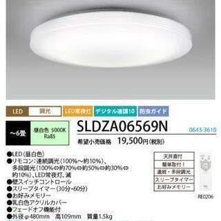 新品未使用品 NEC シーリングライト SLDZA06569N