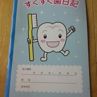 未使用!すくすく歯日記
