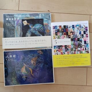 清川あさみ 絵本セット