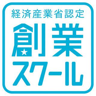 【創業スクール◆無料説明会】志木市と商工会がバックアップ!独立・...