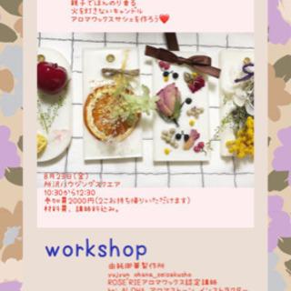 8/23開催 アロマワックス  サシェをつくろう!