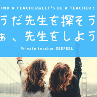 『先生を探す』掲示板を作りました。