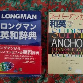 英和・和英辞典のセット