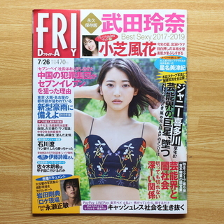 雑誌「FRIDAY」2019年7月26日号 (小芝風花さんの綴じ...