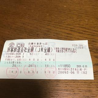 青春18切符2回分(値下げしました)