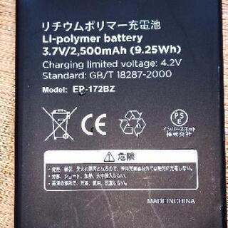エブリフォンEP-172BZ用バッテリー
