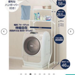 ニトリ 洗濯機ラック  6797WH 0円
