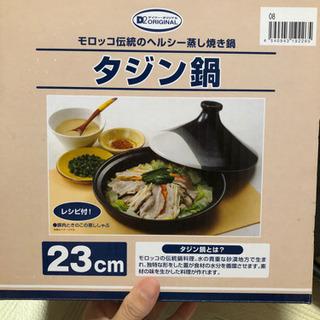 [未使用]タジン鍋