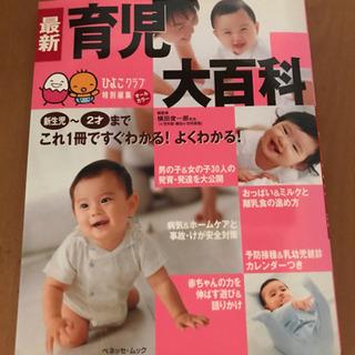 育児大百科.赤ちゃん占い本