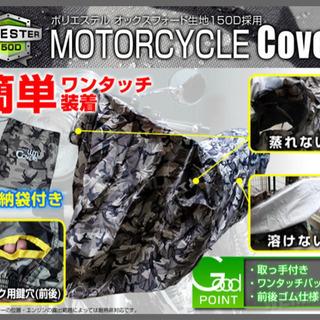 バイク耐熱カバー 8L