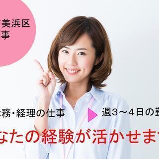 時給950円!週3~4日!グループホーム事務スタッフ Sho-0...