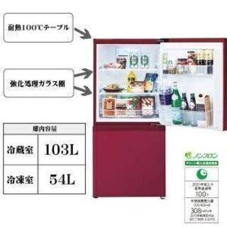 【8/17,18引取】AQUA アクア 2ドア冷凍冷蔵庫 AQR...