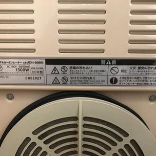 【送料別】デュアルカーボンヒーター「ADH-898RI」