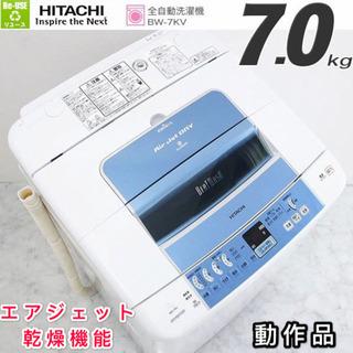 7kg大容量❤️HITACHI日立全自動洗濯機❤️エアジェット乾...
