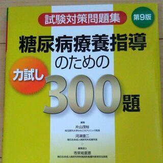 【試験対策】糖尿病療養指導のための力試し300題(第9版)