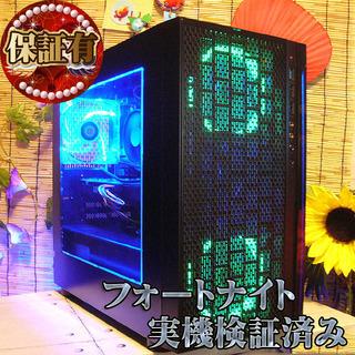 #特価品#《フォートナイト快適/送料無料ゲーミングPC》