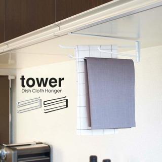 tower(タワー)戸棚下布巾ハンガー (収納 タオルハンガー...