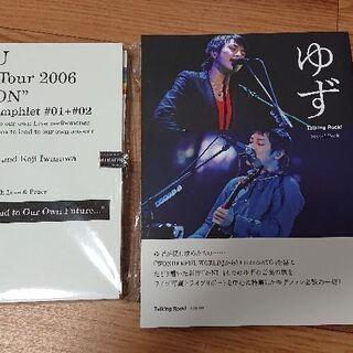 【美品】ゆず RIBBON 2006 パンフレット & Talk...