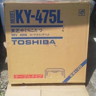 TOSHIBA やぐらこたつ KY-475L 美品