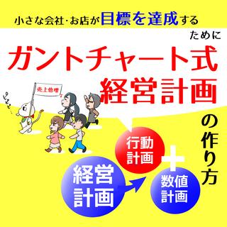 福岡・天神【小さな会社・お店の経営者向け】売上30%アップ計画づ...