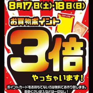 おたいち店舗情報【ポイント3倍セール!!】