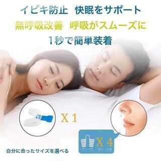 いびき防止 歯ぎしり対策 小顔 ノーズピン 4個 マウスピース1個 安眠グッズ - 熊谷市