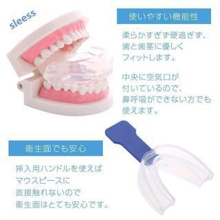 いびき防止 歯ぎしり対策 小顔 ノーズピン 4個 マウスピース1個 安眠グッズ - 家具