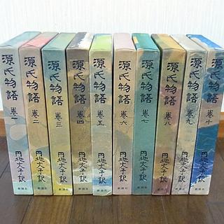 源氏物語 - 円地文子訳 全10巻