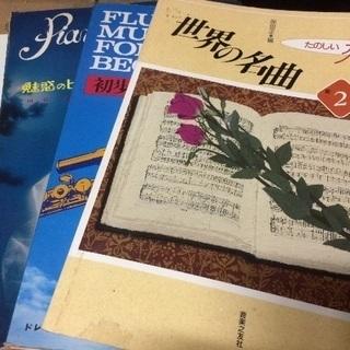 初級向け ピアノ・フルート教本 計4冊