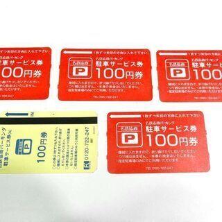 モノ市場東海店 名鉄協商パーキング 駐車サービス券 100円券 ...