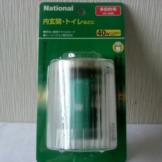 ◆National 照明器具 40W 内玄関・トイレなどに 未使用