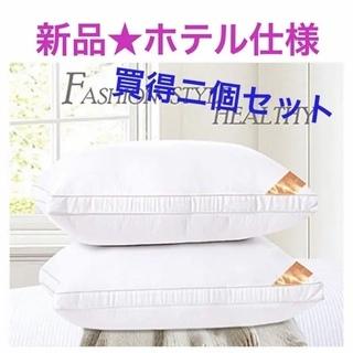 新品★絶対買得二個セット 安眠枕 ホテル仕様 丸洗い