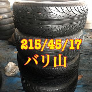 バリ山 215/45/17. ★タイヤ交換込み★