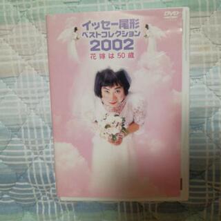 イッセー尾形DVD ベストコレクション2002 花嫁は50歳