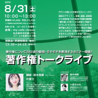 名古屋デザインクリニック『著作権トークライブ』