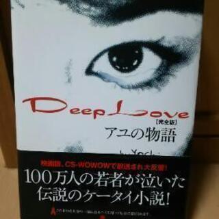 Deep Love アユの物語本