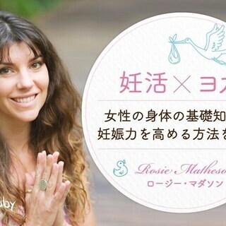 【9/19】妊活×ヨガ:女性の身体の基礎知識と妊娠力を高める方法