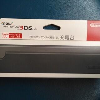 【値下げ】Newニンテンドー3DS LL 充電台 ブラック