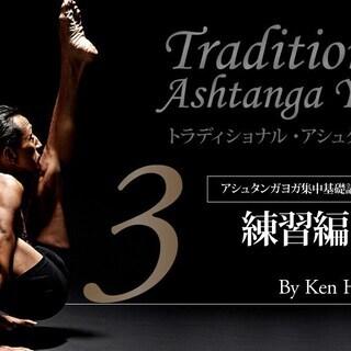 【11/14】【オンライン】ケンハラクマによるアシュタンガヨガ集...