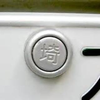 ナンバープレート交換(移転登録・名義変更)