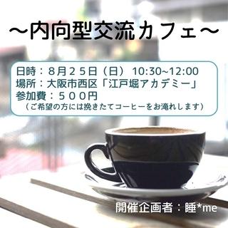 内向型交流カフェ