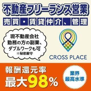【不動産フリーランス営業・副業 募集】